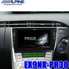 【在庫あり 日曜も発送】EX9NX-PR30 アルパイン BIGX9 30系プリウス専用9インチWXGAカーナビゲーション