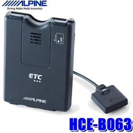HCE-B063 アルパイン ETC車載器 アンテナ分離型 NXシリーズ用 ナビ連動タイプ【セットアップ無し】