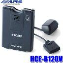 【在庫あり】HCE-B120V アルパイン 光ビーコン付ETC2.0車載器 アンテナ分離型 NXシリーズ用 ナビ連動タイプ