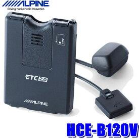 HCE-B120V アルパイン 光ビーコン付ETC2.0車載器 アンテナ分離型 NXシリーズ用 ナビ連動タイプ【セットアップ無し】