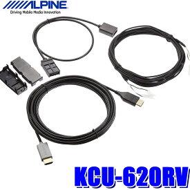 【在庫あり】KCU-620RV アルパイン HDMIリアビジョン接続ケーブル NXシリーズナビ用