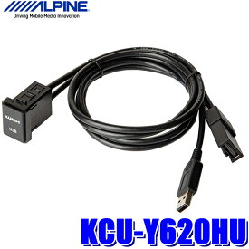 KCU-Y620HU アルパイン トヨタ車用スイッチパネル ビルトインUSB/HDMI接続ユニット NXシリーズナビ用