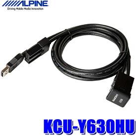 KCU-Y630HU アルパイン トヨタ車用スイッチパネル ビルトインUSB/HDMI接続ユニット NXシリーズナビ用