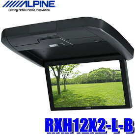RXH12X2-L-B アルパイン 12.8型天井取付型リアビジョン(フリップダウンモニター)HDMI入力/RCA入力
