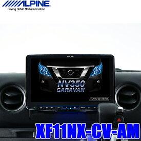 【在庫あり 祝日も発送】XF11NX-CV-AM アルパイン フローティングBIGX NV350キャラバン専用11インチWXGAカーナビゲーション