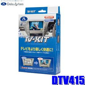 DTV415 データシステム テレビキット 切替タイプ トヨタ/ダイハツ純正ディスプレイオーディオ用