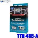 TTN-43B-A データシステム テレビ&ナビキット ビルトインタイプ トヨタ車用