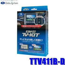 【在庫あり】TTV411B-D データシステム テレビキット ビルトインタイプ トヨタ車用