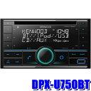 DPX-U750BT ケンウッド CD/Bluetooth/USB 2DINレシーバー Alexa搭載 FLAC対応