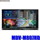 【在庫あり 日曜も発送】MDV-M807HD ケンウッド 彩速ナビ 7インチHD 180mm2DINハイレゾ対応 AV一体型カーナビゲーション