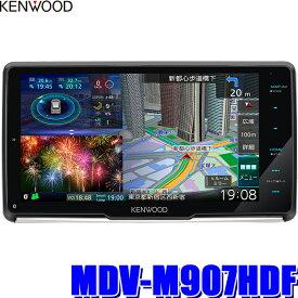 MDV-M907HDF ケンウッド 彩速ナビ 9インチHDフローティング 180mm2DINハイレゾ対応 AV一体型カーナビゲーション