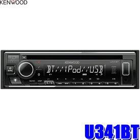 【在庫あり】U341BT ケンウッド CD/Bluetooth/USB 1DINレシーバー Alexa搭載 FLAC対応