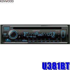 U381BT ケンウッド CD/Bluetooth/USB 1DINレシーバー Alexa搭載 FLAC対応