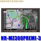 【在庫あり 土曜も発送】NR-MZ300PREMI-3 三菱電機 DIATONE SOUND. NAVI 8インチワイドWVGAフルセグ地デジ/DVD/USB/SD/Bluetooth搭載 ラージサイズカーナビ