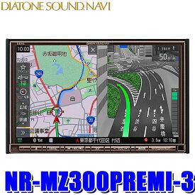 NR-MZ300PREMI-3 三菱電機 DIATONE SOUND. NAVI 8インチワイドWVGAフルセグ地デジ/DVD/USB/SD/Bluetooth搭載 ラージサイズカーナビ