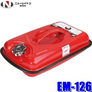 【在庫あり】EM-126 ニューレイトン エマーソン ガソリン携行缶 5L 消防法基準適合品