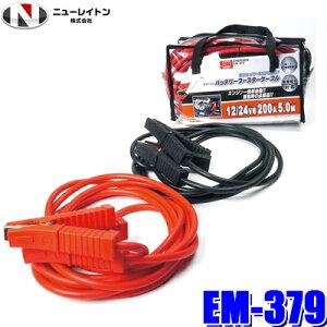 EM-379 ニューレイトン エマーソン バッテリーブースターケーブル 12V/24V共用 5m 200A