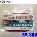 EM-380 ニューレイトン エマーソン バッテリーブースターケーブル 12V/24V共用 3.5m 100A