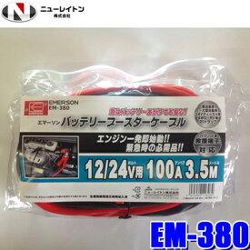 【在庫あり】EM-380 ニューレイトン エマーソン バッテリーブースターケーブル 12V/24V共用 3.5m 100A