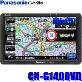 【在庫あり】CN-G1400VD パナソニックゴリラ 7インチWVGA/ワンセグTV/VICS WIDE/Gジャイロ搭載16GB SSDポータブルナビゲーション
