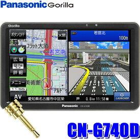 【在庫あり】[解除プラグ付]CN-G740D パナソニックゴリラ 7インチWVGA/ワンセグTV/Gジャイロ搭載16GB SSDポータブルナビゲーション