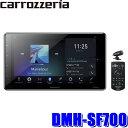 DMH-SF700 カロッツェリア 9型モニターフローティング構造apple CarPlay/androidauto対応USB/Bluetooth 1DINディスプ…