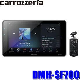 DMH-SF700 カロッツェリア 9型モニターフローティング構造apple CarPlay/androidauto対応USB/Bluetooth 1DINディスプレイオーディオ amazon alexa搭載