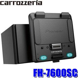 FH-7600SC カロッツェリア USB/Bluetooth内蔵180mm2DINメインユニット SDA-700TAB対応
