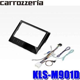 KLS-M901D カロッツェリア 9V型ラージサイズカーナビ取付キット 三菱 デリカ D:5(3DA-CV1W)