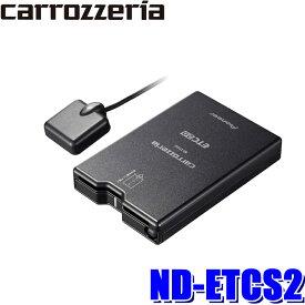 ND-ETCS2 カロッツェリア ETC2.0車載器 アンテナ分離型 カーナビ連動専用タイプ