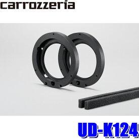 【在庫あり】UD-K124 カロッツェリア 16cmトレードインスピーカー取付キット スズキ JB64/JB74ジムニー用