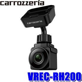 VREC-RH200 カロッツェリア モニターレス超小型ドライブレコーダー 200万画素フルHD 駐車監視 WiFi GPS搭載