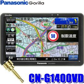 【在庫あり】[解除プラグ付]CN-G1400VD パナソニックゴリラ 7インチWVGA/ワンセグTV/VICS WIDE/Gジャイロ搭載16GB SSDポータブルナビゲーション