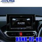 【在庫あり 日曜も発送】X9NX-RZ-NR アルパイン BIGX トヨタ ライズ専用9インチWXGAカーナビゲーション