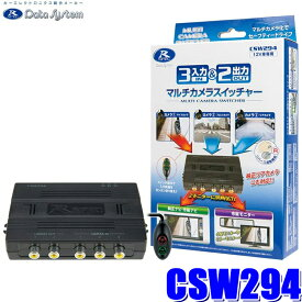 CSW294 データシステム マルチカメラスイッチャー カメラ3入力2出力