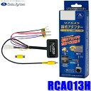 RCA013H データシステム バックカメラ接続アダプター 純正コネクタ→RCA出力変換 ノーマル ビュー固定タイプ