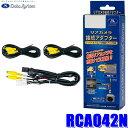 RCA042N データシステム アラウンドビュー・バードアイビューカメラ接続アダプター 純正コネクタ→RCA出力変換