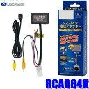 RCA084K データシステム 全方位モニターカメラ接続アダプター 純正コネクタ→RCA出力変換 ビュー切替スイッチ付タイプ