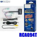 RCA094T データシステム パノラミックビューカメラ接続アダプター 純正コネクタ→RCA出力変換 ビュー切替スイッチ付タ…