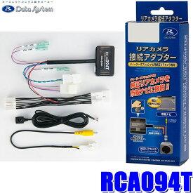 RCA094T データシステム パノラミックビューカメラ接続アダプター 純正コネクタ→RCA出力変換 ビュー切替スイッチ付タイプ