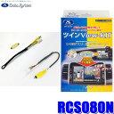 RCS080N データシステム ツインビューキット 純正カメラ→市販ナビ(RCA)&純正ルームミラー分岐