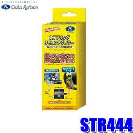 STR444 データシステム ステアリングリモコンアダプター GR系フィット・FK7/FK8/FC1シビック用
