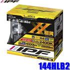 144HLB2 IPF H4 ヘッドライト専用LEDバルブ 極黄色2400K 4000lm/2800lm 三年保証