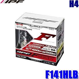 F141HLB IPF H4 ヘッドライト専用LEDバルブ 純白色6500K 4000lm/2800lm 車検対応3年保証 12V/24V対応