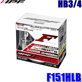 F151HLB IPF HB3/HB4 ヘッドライト専用LEDバルブ 純白色6500K 4600lm 車検対応3年保証 12V/24V対応