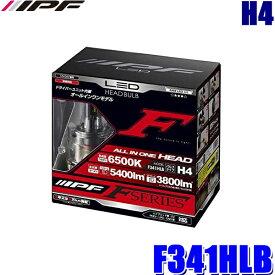 F341HLB IPF H4 ヘッドライト専用LEDバルブ 純白色6500K 5400lm/3800lm 車検対応3年保証 12V/24V対応