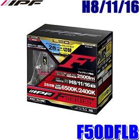 F50DFLB IPF H8/H11/H16 フォグランプ専用デュアルカラーLEDバルブ 純白色6500K/極黄色2400K切替 2500lm 車検対応3年保証 12V/24V対応