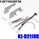 KJ-D211DK ジャストフィット 200mmワイドサイズ カロッツェリア カーナビ取付キット ダイハツLA900S系LA910S系タフト