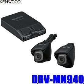 DRV-MN940 ケンウッド 彩速ナビ対応200万画素FullHD前後2カメラカーナビ連携型ドライブレコーダー 駐車監視 セパレート型小型カメラ