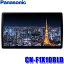 CN-F1X10BLD パナソニック ストラーダ 有機EL10インチHD ブルーレイ/フルセグ地デジ/USB/SD内蔵180mm2DINカーナビ